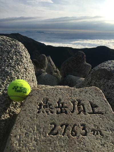 テニスボールも登頂